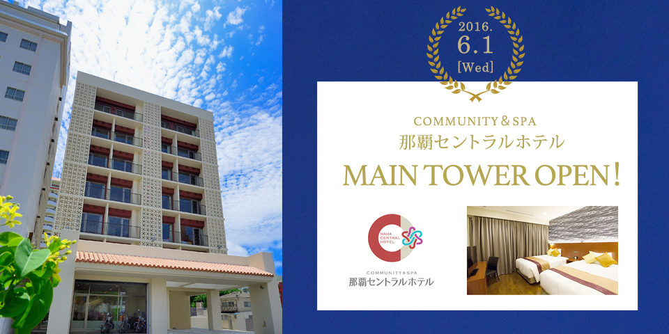 COMMUNITY&SPA 那覇セントラルホテル MAIN TOWER OPEN!