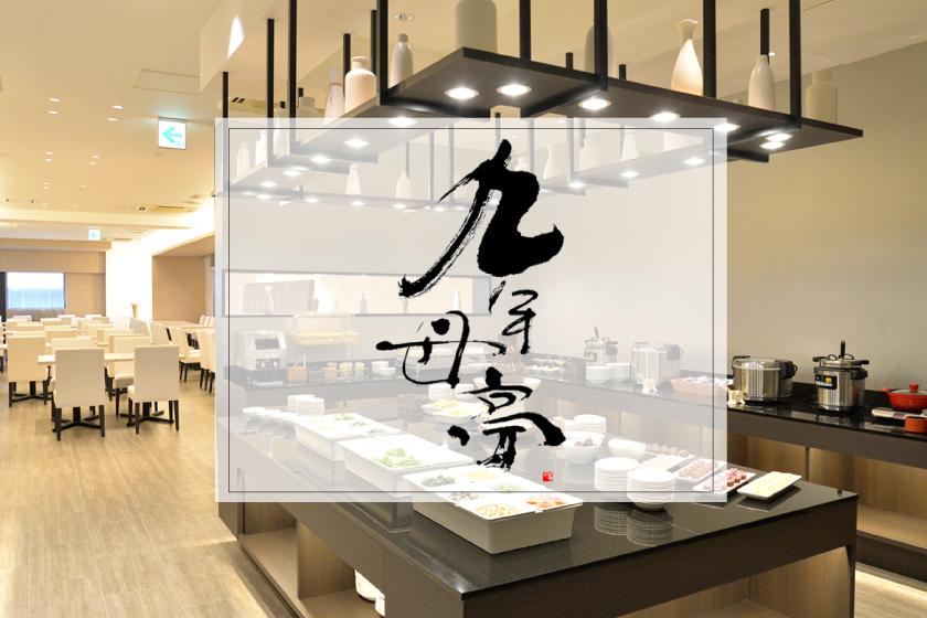 【天然温泉入浴&2食付】和食・洋食セットメニューから選べる夕食付☆スタンダードプラン♪